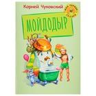 """Мои первые сказки """"Мойдодыр"""". Автор: Чуковский К.И."""