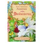 """Сказка за сказкой """"Дюймовочка"""". Автор: Андерсен Х.К."""
