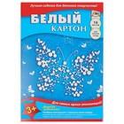 "Картон белый А4, 16 листов ""Бабочка"""