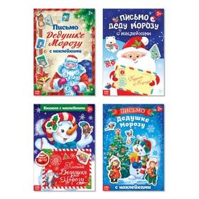 """Набор книг с наклейками """"Письмо Дедушке Морозу"""" 4 шт. по 12 стр."""