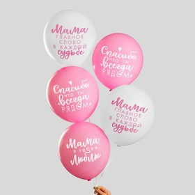 """Balloon 12 """"Compliments mommy"""" pictures MIX, 5 PCs"""