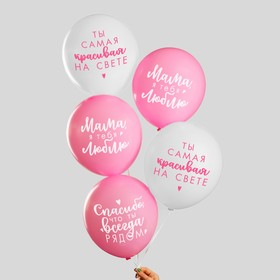 """Balloon 12 """"Compliments mommy"""" pictures MIX, 15 PCs"""