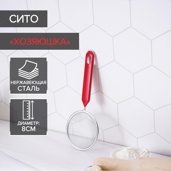 "Sieve with handle ""hostess"", diameter 8 cm"