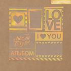 Ацетатный лист с фольгированием «Люблю тебя», 20 × 20 см