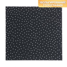 """Paper for scrapbooking pearl foiling """"Starry sky"""", 20 × 21.5 cm, 250 g/m"""