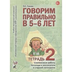 Говорим правильно в 5-6 лет. Учебно-методический комплект. Тетрадь № 2. Гомзяк О. С.