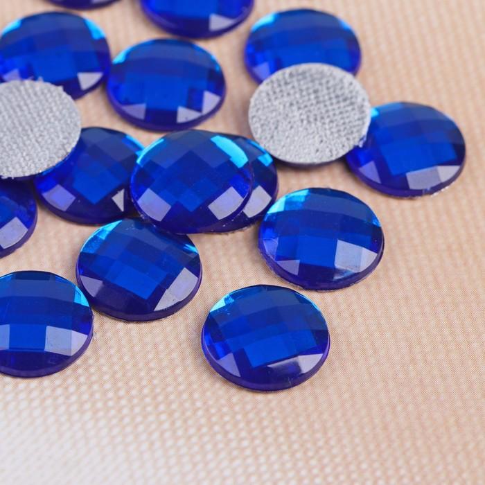 """Стразы термоклеевые """"Круг"""", d=10мм, 50шт, цвет синий"""