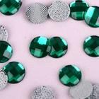 Стразы термоклеевые «Круг», d = 10 мм, 50 шт, цвет зелёный