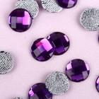 Стразы термоклеевые «Круг», d = 10 мм, 50 шт, цвет фиолетовый