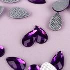 Стразы термоклеевые «Капля», 6 × 10 мм, 50 шт цвет фиолетовый