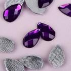 Стразы термоклеевые «Капля», 8 × 13 мм, 50 шт цвет фиолетовый