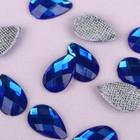 Стразы термоклеевые «Капля», 8 × 13 мм, 50 шт цвет синий