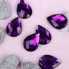 Стразы термоклеевые «Капля», 10 × 14 мм, 20 шт, цвет фиолетовый
