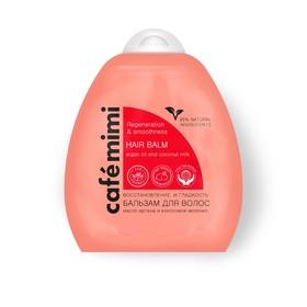 Бальзам для волос Cafe Mimi восстановление и гладкость, масло арганы и кокосовое молочко, 250 мл   3