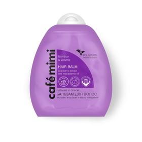 Бальзам для волос Cafe Mimi питание и объем, экстракт ягод асаи и масло макадамии, 250 мл
