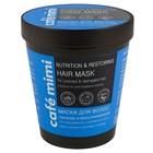 Маска для волос Cafe Mimi Питание и восстановление для повреждённых и окрашенных волос, 220 мл