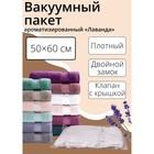 """Vacuum pack clothes storage 50×60 cm """"Lavender"""" flavored"""