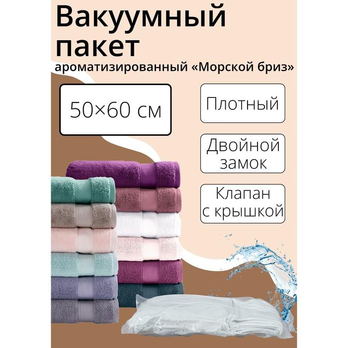 """Вакуумный пакет для хранения одежды ароматизированный 50х60 см """"Морской бриз"""""""