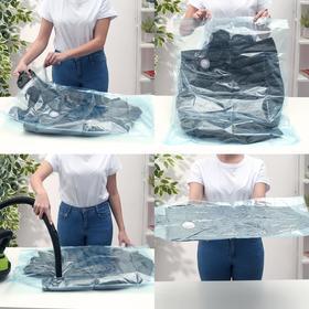 Вакуумный пакет для хранения одежды «Морской бриз», 60×80 см, ароматизированный