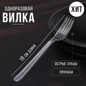 Fork 18 cm Premium color transparent, 50/1500 up.