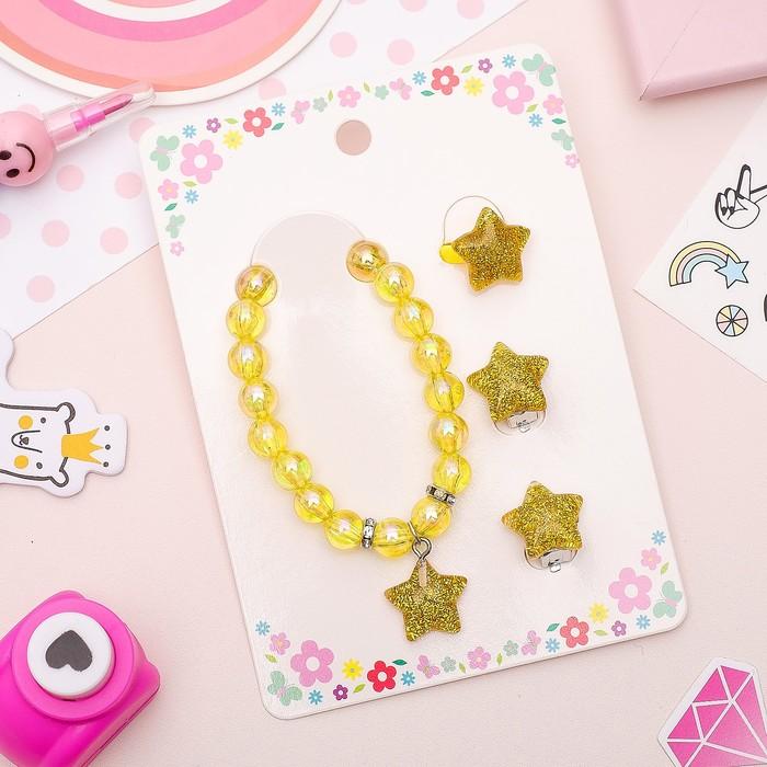 Набор детский 3 предмета: клипсы, браслет, кольцо, звездочки, цвет желтый