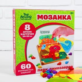 "Мозаика с шаблонами ""Парк динозавров"" (в наборе 8 картинок)"