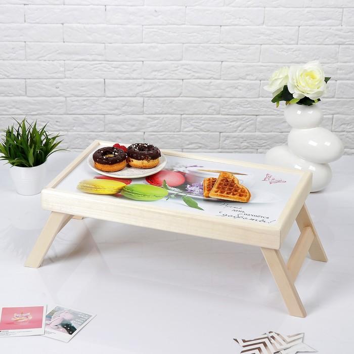 """Столик для завтрака """"Хорошее утро"""""""
