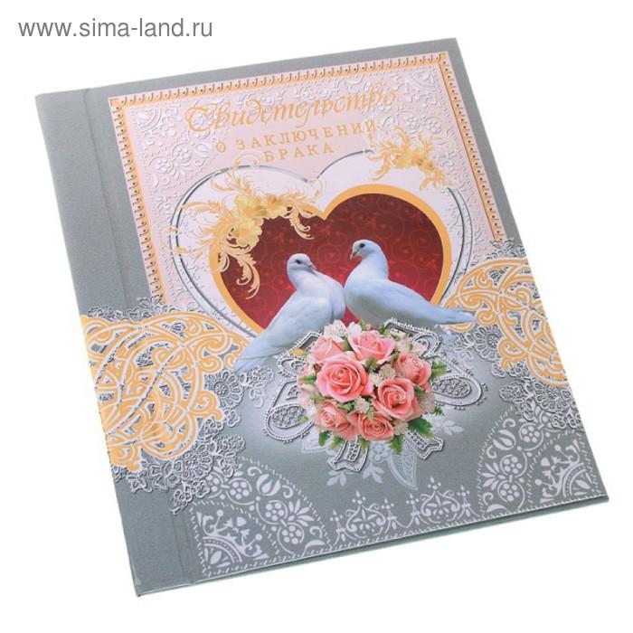 Свидетельство о заключении брака, рисунок - голубки