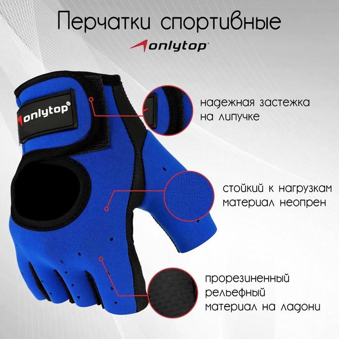 Перчатки спортивные, размер М, цвет чёрно-синий