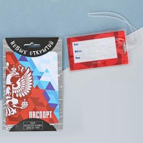 Дорожный набор «Россия»: обложка на паспорт, бирка на чемодан Ош