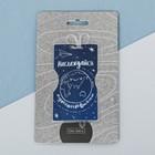 Дорожный набор «Наслаждайся»: обложка на паспорт, бирка на чемодан - фото 4638244