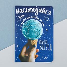 Дорожный набор «Наслаждайся»: обложка на паспорт, бирка на чемодан - фото 4638238