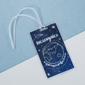 Дорожный набор «Наслаждайся»: обложка на паспорт, бирка на чемодан - фото 4638242