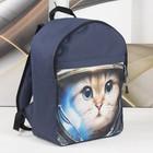 Рюкзак молодёжный «Кот в скафандре», отдел на молнии