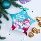 """Шоколадные конфеты в коробке-звезде """"Приятных сюрпризов в Новый год!"""""""