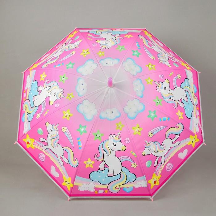 Зонт детский «Единорог», r= 46 см