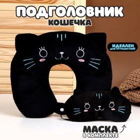 Подголовник «Кошечка», с маской