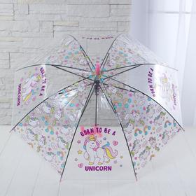 """Зонт детский """"Единорог"""", розовый, d=80 см"""
