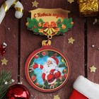 """Magnet new year's """"Ball at the Christmas tree. Santa Claus"""" plywood, 10x5,5 cm"""