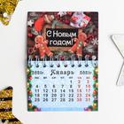 """Магнит-календарь """"С Новым годом! Пряничные человечки"""" 12х8,5 см"""