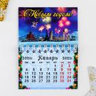 "Magnet-calendar ""happy New year! Salute"" 12x8. 5 cm"