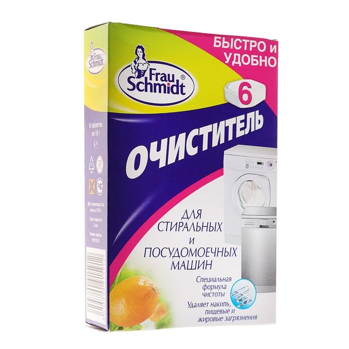 Очиститель для стиральных и посудомоечных машин Frau Schmidt, 6 табл.
