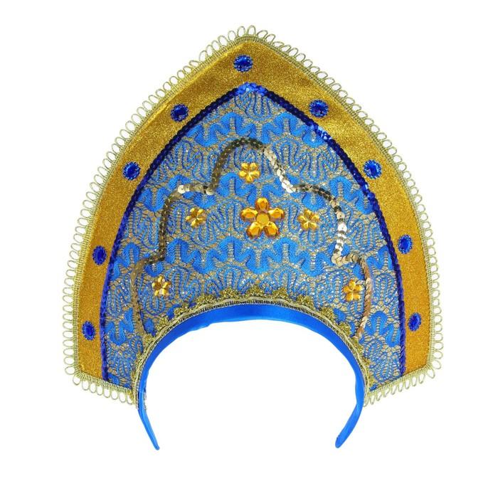 Карнавальный кокошник «Вдохновение», цвет золотисто-синий