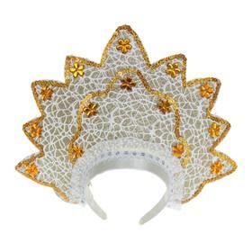 Карнавальный кокошник «Волшебство», цвет золотисто-белый