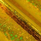 Paper holographic Starfall, color bright yellow, 70 x 100 cm