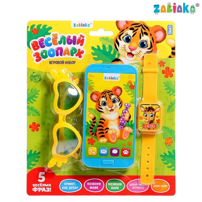 Игровой набор «Зоопарк»: телефон, очки, часы, русская озвучка, цвет голубой