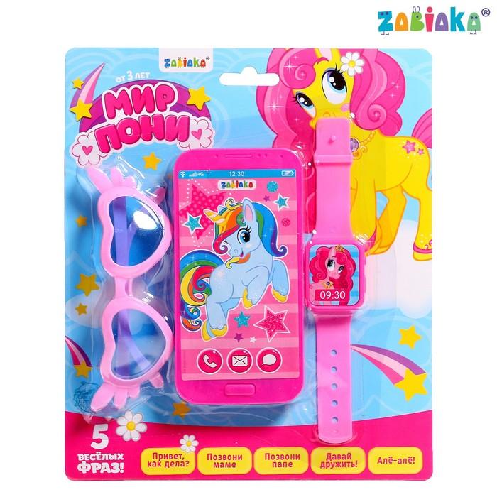 Игровой набор «Волшебный мир пони»: телефон, очки, часы, русская озвучка, цвет розовый