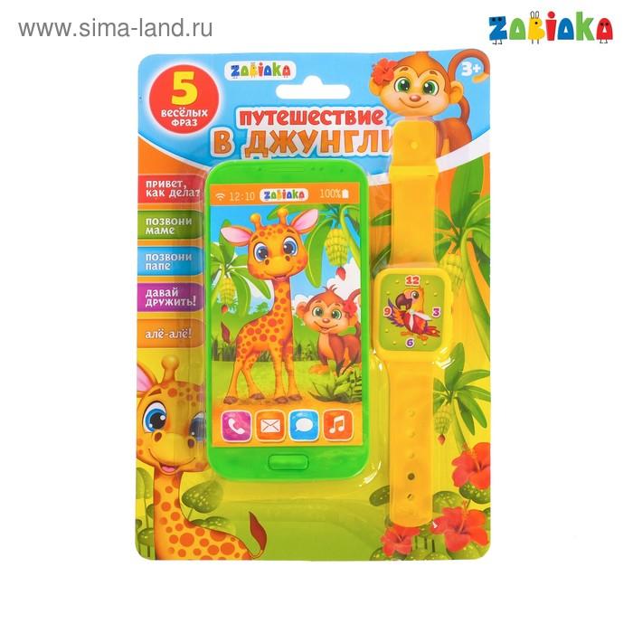 Игровой набор «Славные джунгли»: телефон, часы, русская озвучка, цвет зелёный