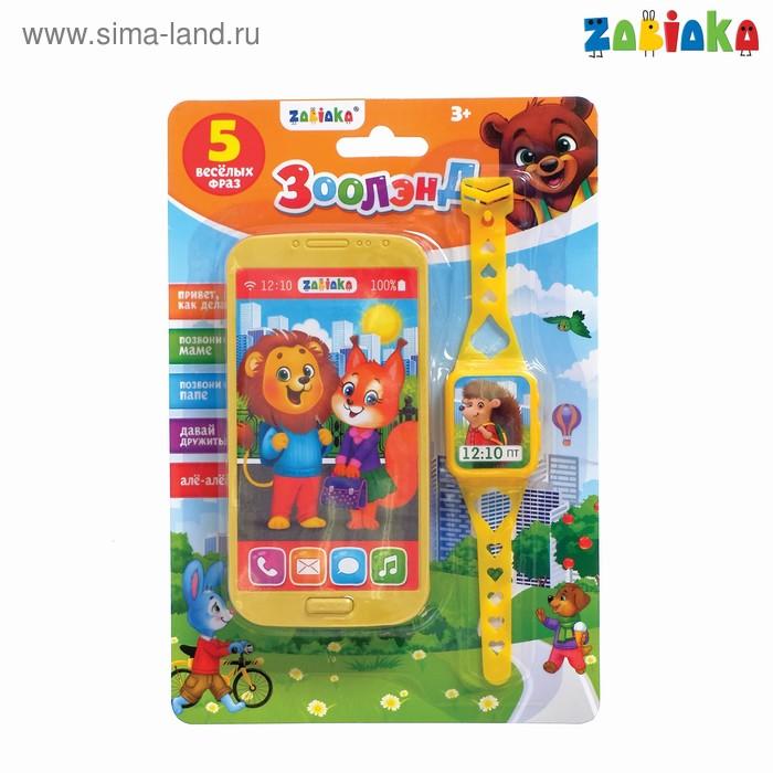 Игровой набор «Весёлый зоолэнд»: телефон, часы, русская озвучка, цвет жёлтый