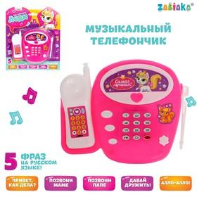 Музыкальный телефончик «Маленькая леди», русская озвучка, цвет розовый
